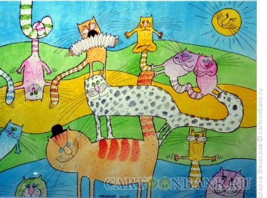 Карикатура: Коты-акробаты, Шилов Вячеслав