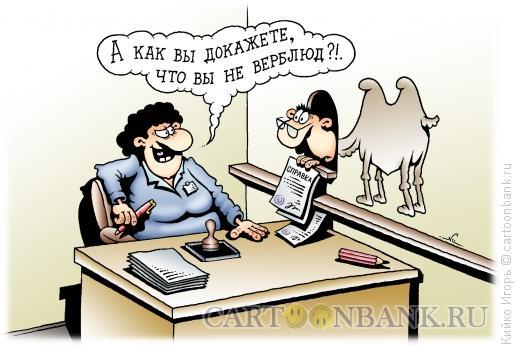 Карикатура: Не верблюд, Кийко Игорь