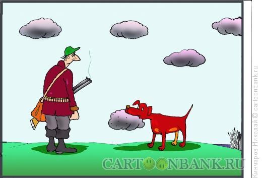 Карикатура: Охотник подстрелил тучку, Кинчаров Николай