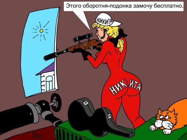 Карикатура: Личная неприязнь, Валерий Каненков