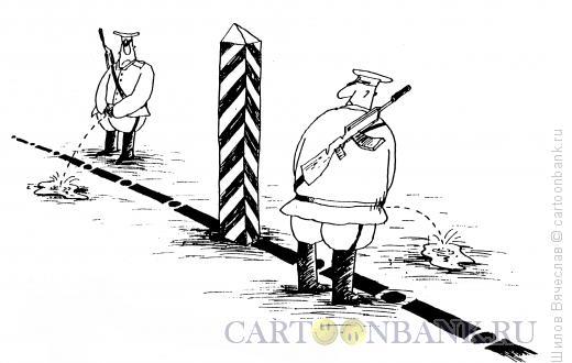 http://www.anekdot.ru/i/caricatures/normal/13/9/29/narushiteli-granicy.jpg