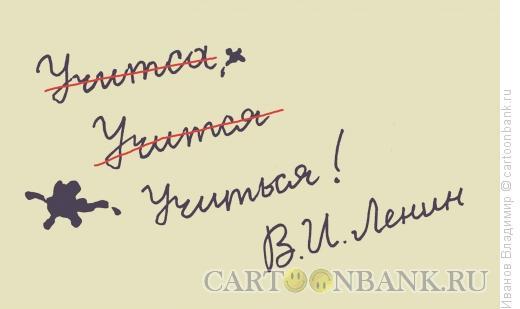 Карикатура: Учиться надо, Иванов Владимир