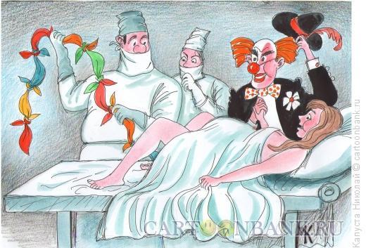 Карикатура: Роды жены клоуна, Капуста Николай