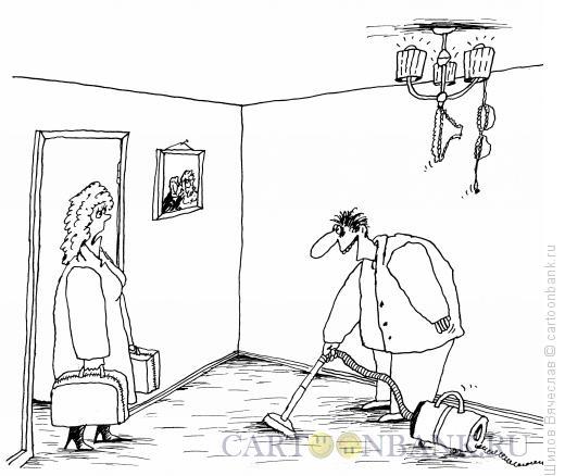 Карикатура: Уборка, Шилов Вячеслав