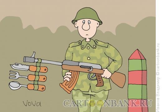 http://www.anekdot.ru/i/caricatures/normal/13/9/30/shtyk-nozh-v-komplekte.jpg
