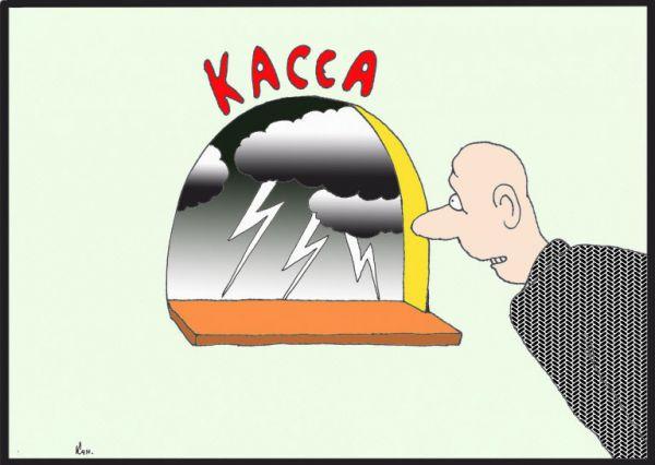 Карикатура: Касса, Николай Кинчаров