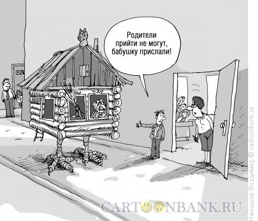 Карикатура: вызов в школу, Ненашев Владимир