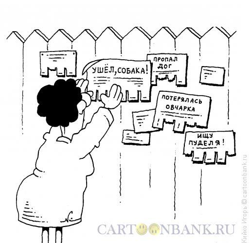 Карикатура: Объявление об уходе, Кийко Игорь