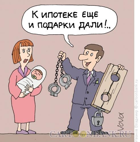 Карикатура: Подарок от банка, Иванов Владимир