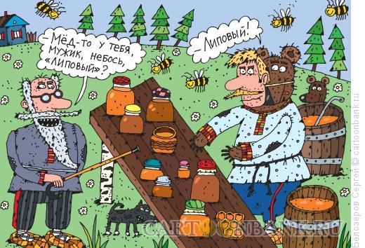 Карикатура: Мёд, Белозёров Сергей