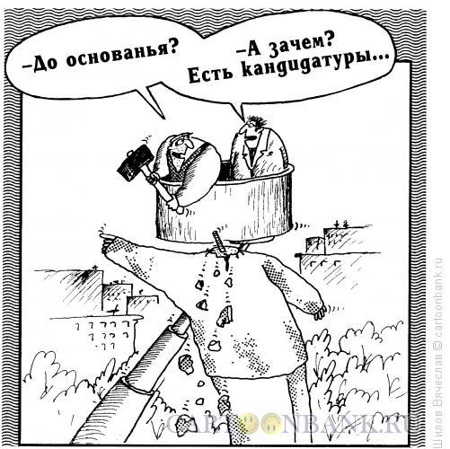 Карикатура: Низвержение, Шилов Вячеслав