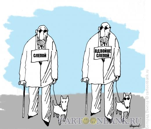 Карикатура: Слепые, Богорад Виктор