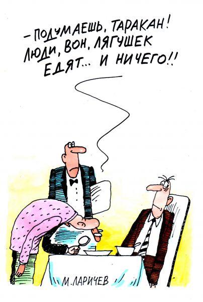 Карикатура: таракан, михаил ларичев