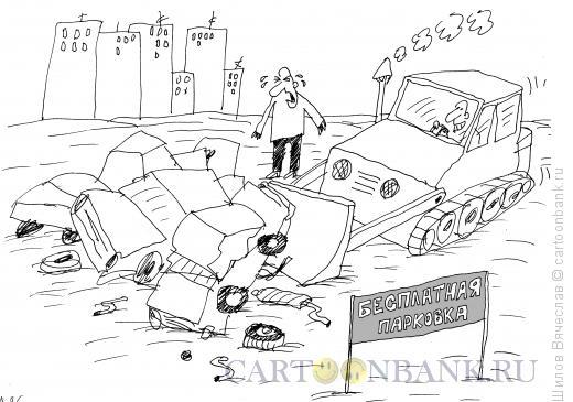 Карикатура: Бесплатная парковка, Шилов Вячеслав