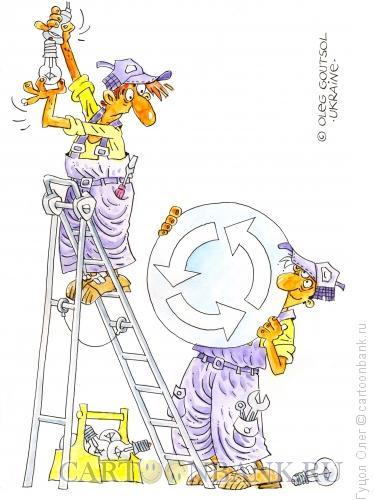 Карикатура: Круговое движение, Гуцол Олег