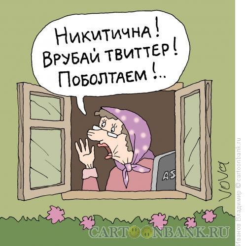 Карикатура: Современные болтушки, Иванов Владимир