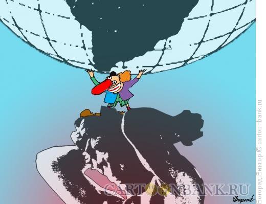 Карикатура: Атлант и клоун, Богорад Виктор
