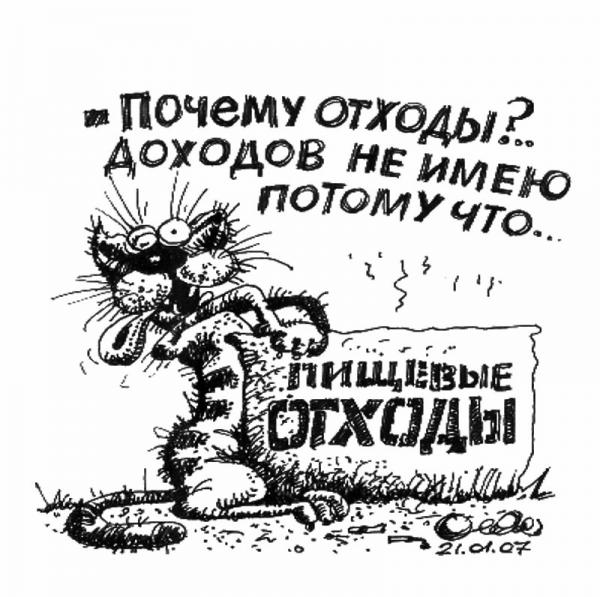 Карикатура: Доходы и отходы, Олег Горбачев