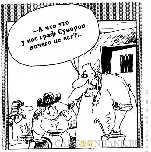 Карикатура: Граф Суворов, Шилов Вячеслав
