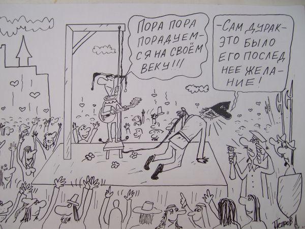 Карикатура: Последнее желание (напоследок), Петров Александр