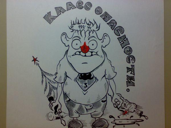 Карикатура: Класс опасности, Константин Мухоморов