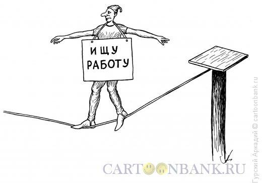 Карикатура: канатоходец, Гурский Аркадий