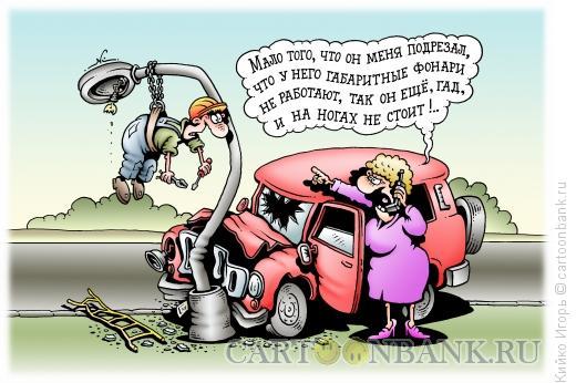 Карикатура: Наезд, Кийко Игорь