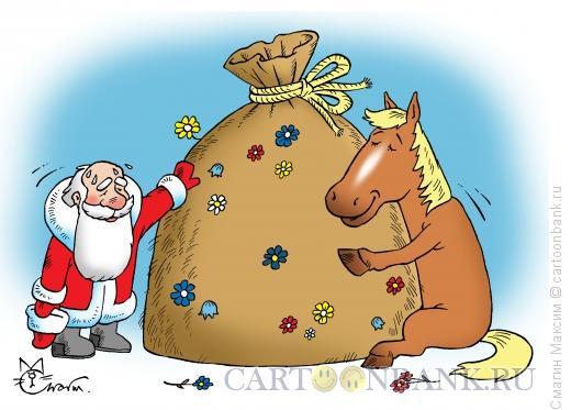 Карикатура: Подарок для лошадки, Смагин Максим