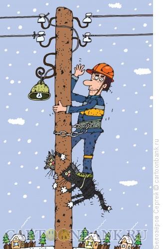 Карикатура: Электрик, Белозёров Сергей