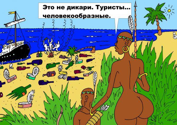 Карикатура: Дикари, Валерий Каненков