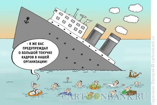 Карикатура: Текучка кадров, Тарасенко Валерий