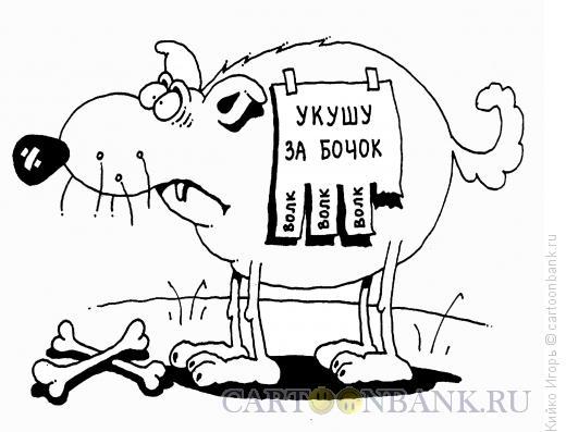 Карикатура: Волчок-рекламоноситель, Кийко Игорь