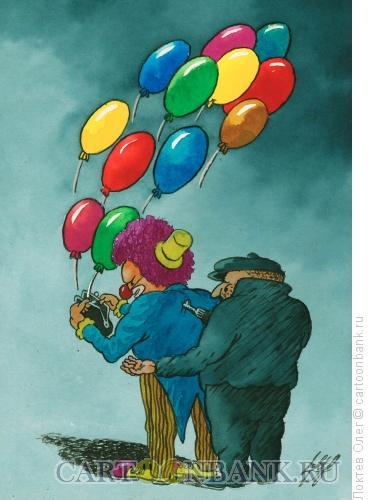 Карикатура: кошелек клоуна, Локтев Олег