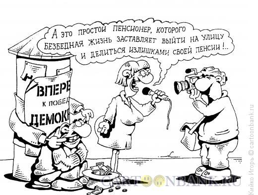 Карикатура: Лакировка действительности, Кийко Игорь