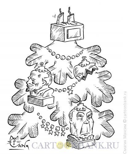 Карикатура: Социалистическая елка, Смагин Максим