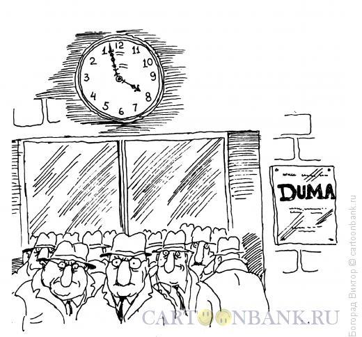 Карикатура: Время Думы, Богорад Виктор