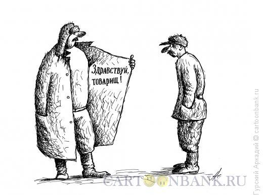 Карикатура: человек в пальто, Гурский Аркадий