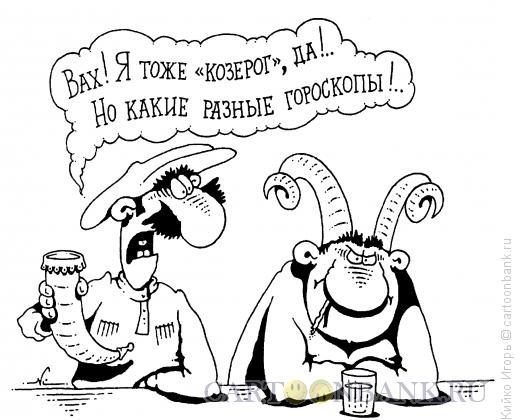 Карикатура: Козероги, Кийко Игорь