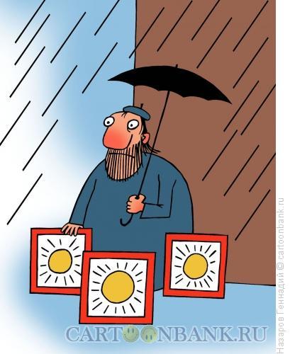 Карикатура: Создам хорошее настроение, Назаров Геннадий
