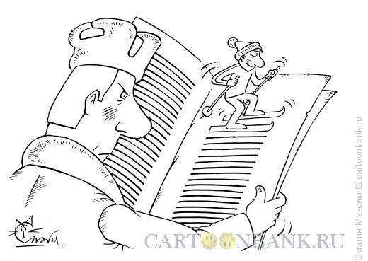 Карикатура: Спортивная газета, Смагин Максим