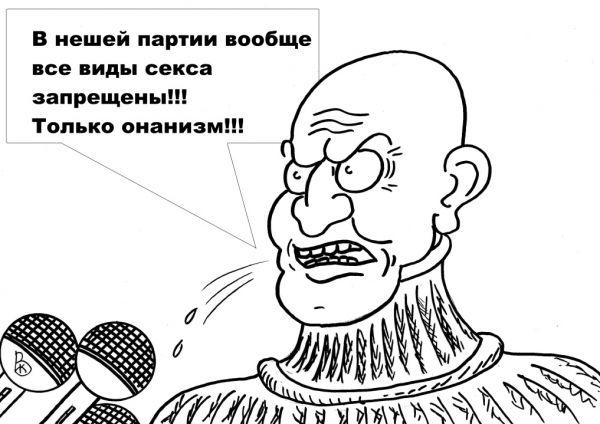 Карикатура: Устав партии, Валерий Каненков