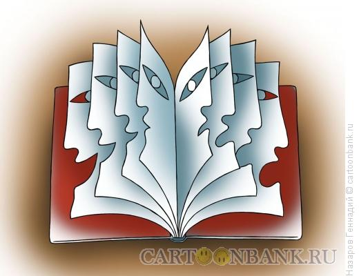 Карикатура: Характерная книга, Назаров Геннадий