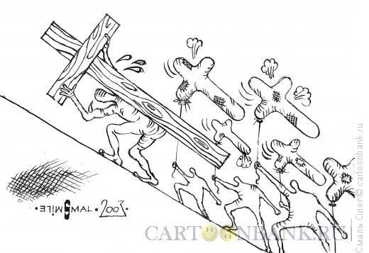 Карикатура: Несение креста, Смаль Олег