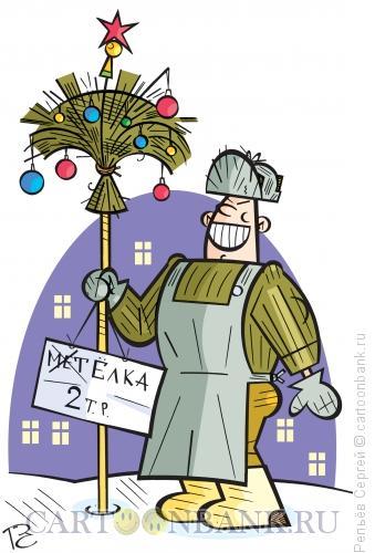 Карикатура: Ёлка, Репьёв Сергей