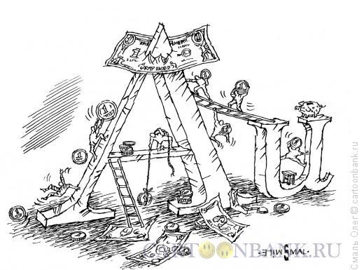 Карикатура: Аурум, Смаль Олег