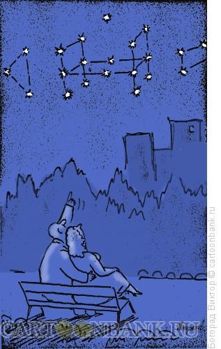 """Карикатура: Созвездие """"Кровать"""", Богорад Виктор"""