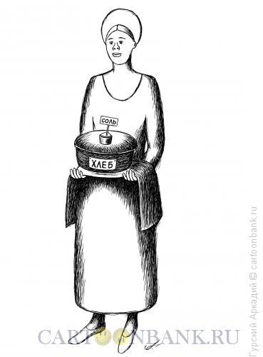 Карикатура: хлеб-соль с этикетками, Гурский Аркадий