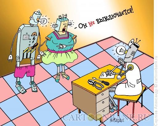 Карикатура: Он не выключается!, Сергеев Александр