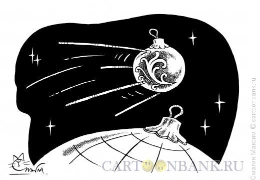 Карикатура: Новогодний спутник, Смагин Максим