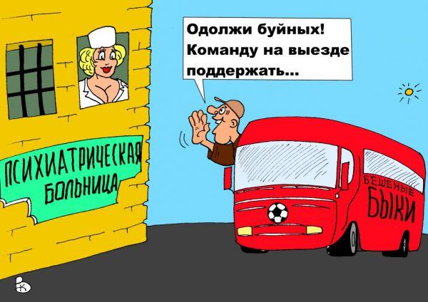 Карикатура: Одержимые, Валерий Каненков